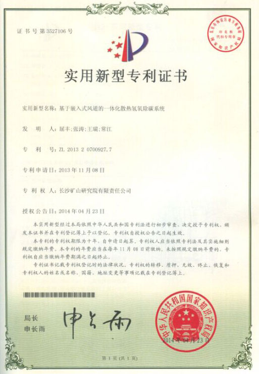 Carbon Cleaning Machine Patent 3